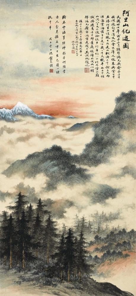 Daqian Zhang Alishan Güneş Doğarken, Kanvas Tablo, Daqian Zhang, kanvas tablo, canvas print sales