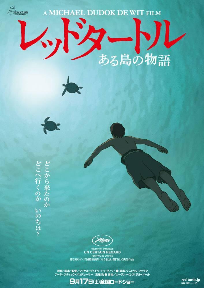 Red Turtle Movie Poster 2, Movie Poster, Poster Satış, all posters, kanvas tablo, canvas print sales
