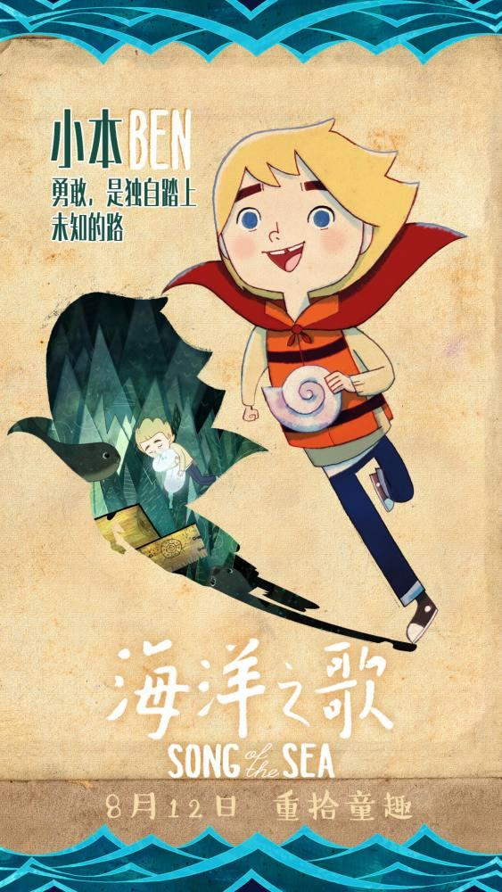 Song of The Sea Movie Poster, Movie Poster, Poster Satış, all posters, kanvas tablo, canvas print sales