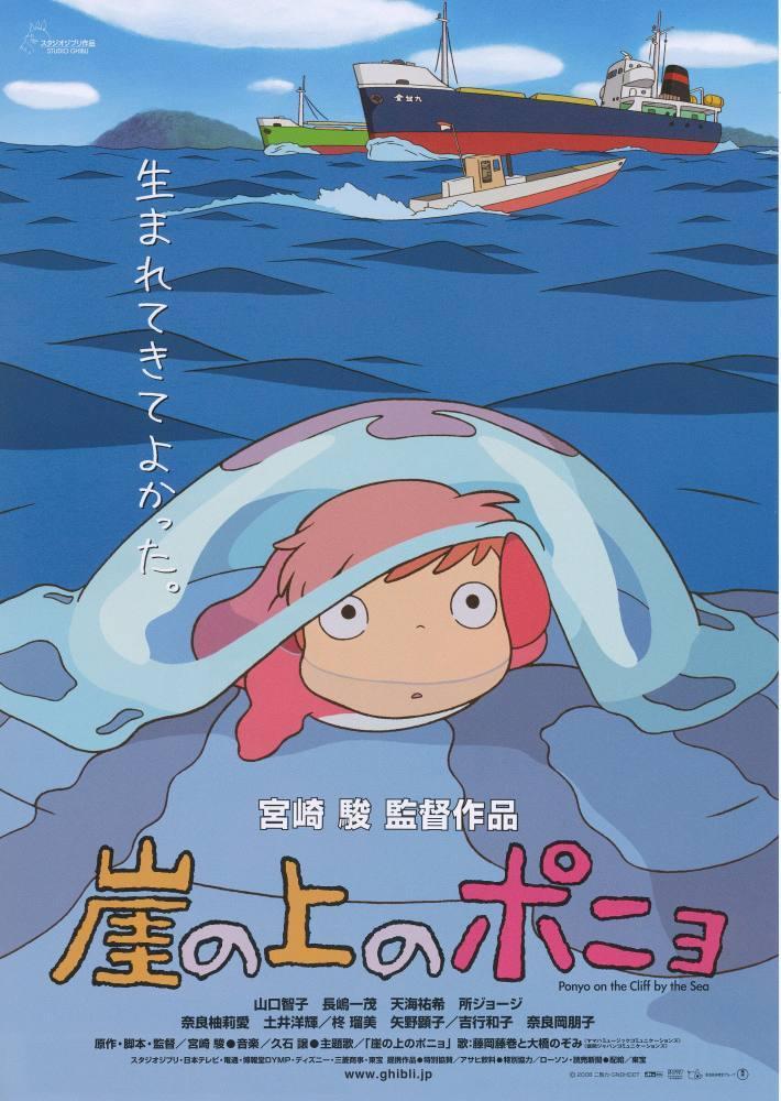 Ponyo Cartoon Movie Poster 3, Movie Poster, Poster Satış, all posters, kanvas tablo, canvas print sales
