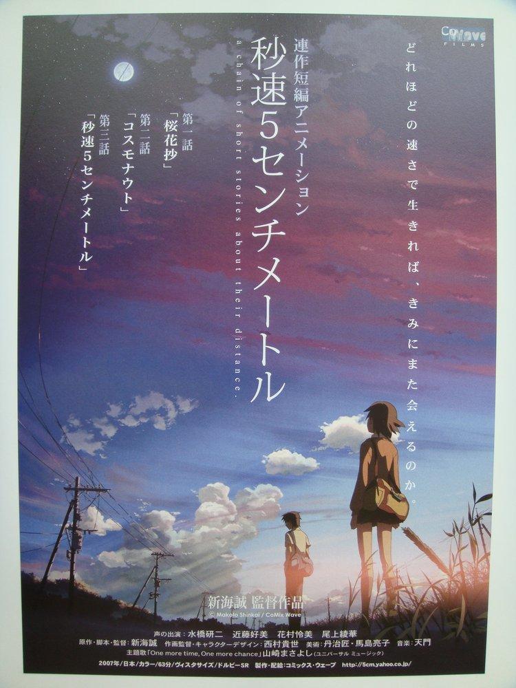 5 Centimeters Per Second Movie Poster, Movie Poster, Poster Satış, all posters, kanvas tablo, canvas print sales