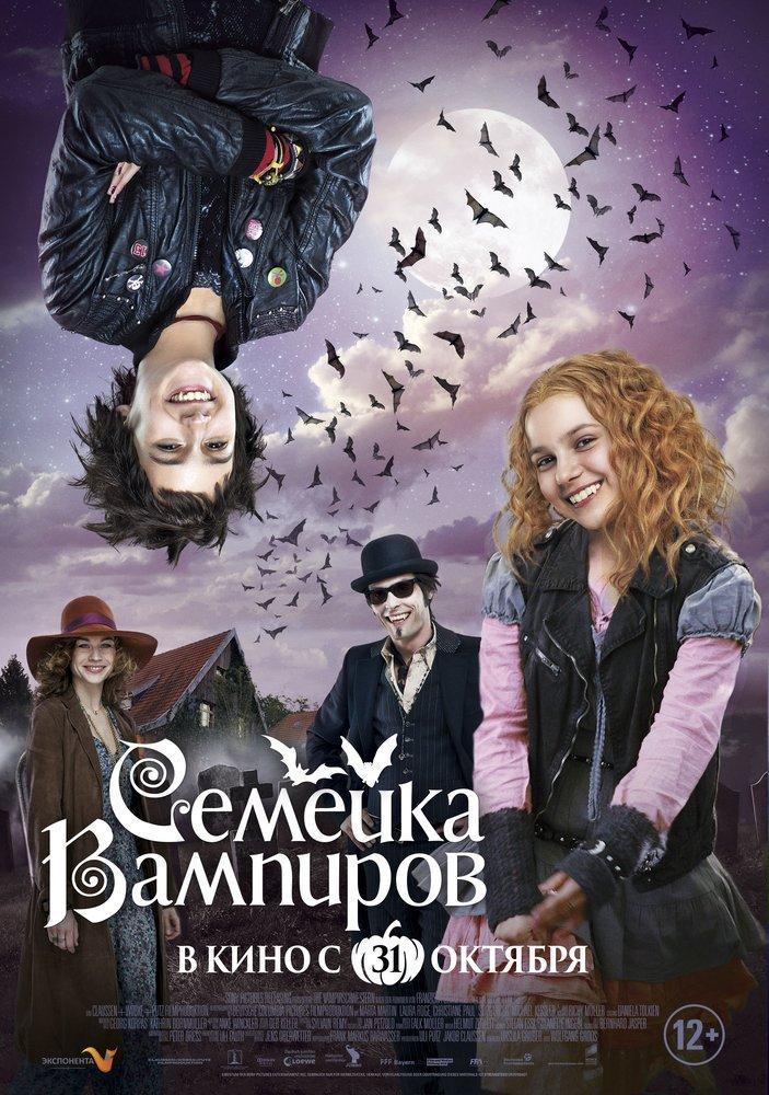 Vampirschwestern Movie Poster, Movie Poster, Poster Satış, all posters, kanvas tablo, canvas print sales