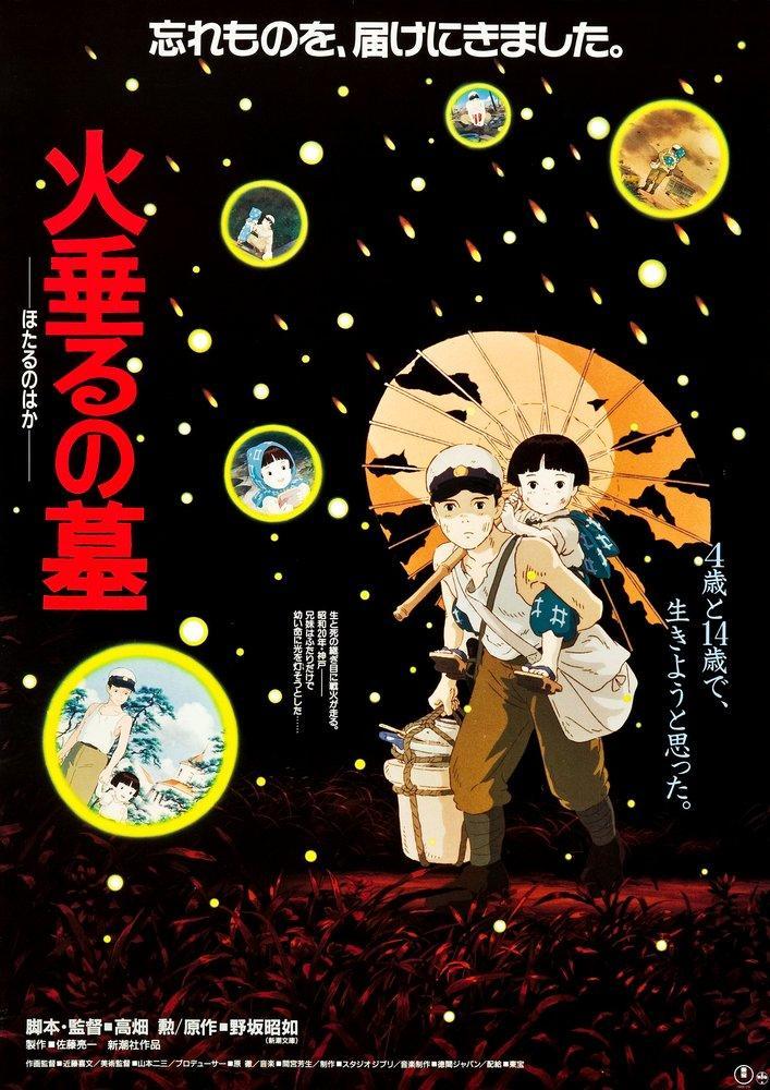 Ateşböceklerinin Mezarı Çizgi Film Posteri, Film Posteri, Poster Satış, all posters, kanvas tablo, canvas print sales
