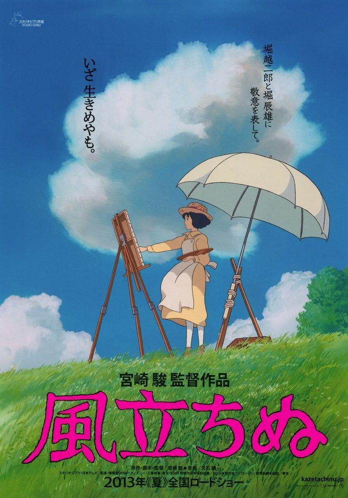 The Wind Rises Movie Poster 2, Movie Poster, Poster Satış, all posters, kanvas tablo, canvas print sales