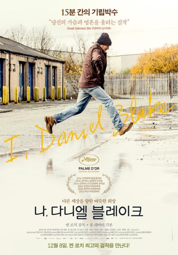 Ben, Daniel Blake Film Posteri, Film Posteri, Poster Satış, all posters, kanvas tablo, canvas print sales