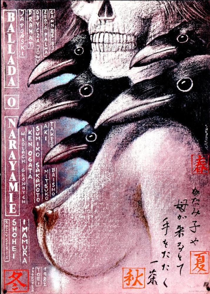 Narayama Bushiko 2 Movie Poster, Movie Poster, Poster Satış, all posters, kanvas tablo, canvas print sales