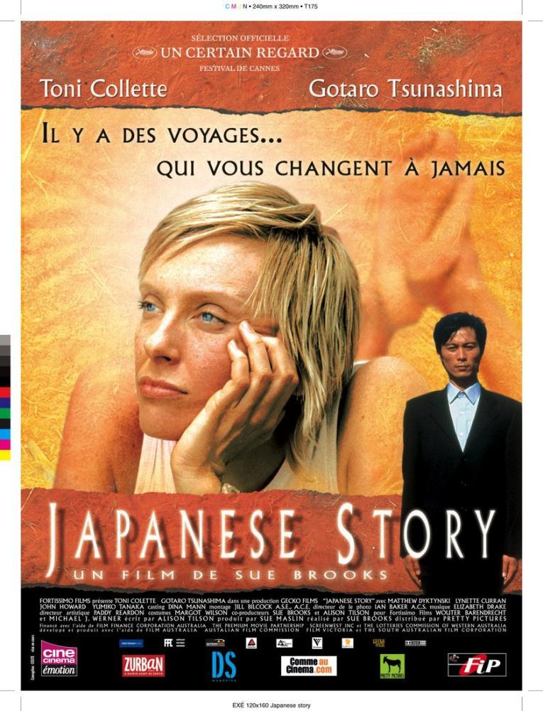 Japanese Story Movie Poster, Movie Poster, Poster Satış, all posters, kanvas tablo, canvas print sales