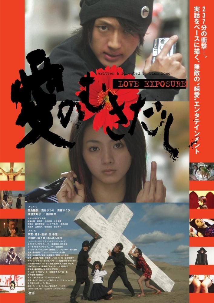 Love Exposure Movie Poster, Movie Poster, Poster Satış, all posters, kanvas tablo, canvas print sales