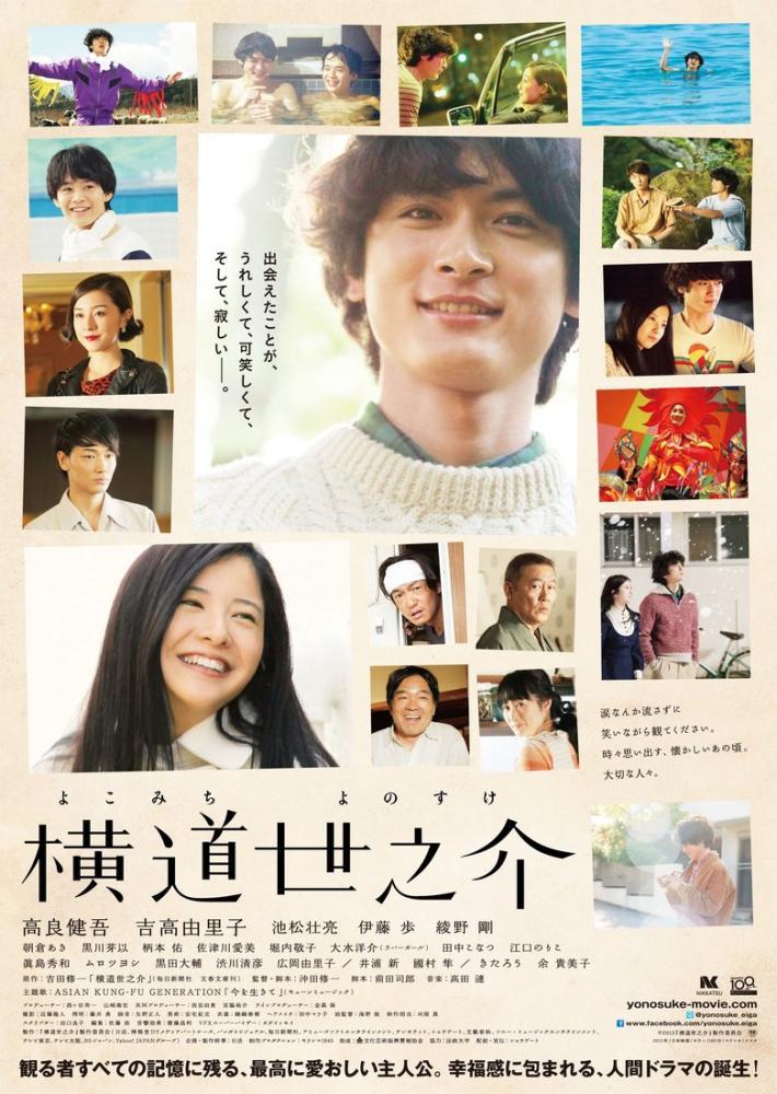 A Story of Yonosuke Film Posteri, Film Posteri, Poster Satış, all posters, kanvas tablo, canvas print sales