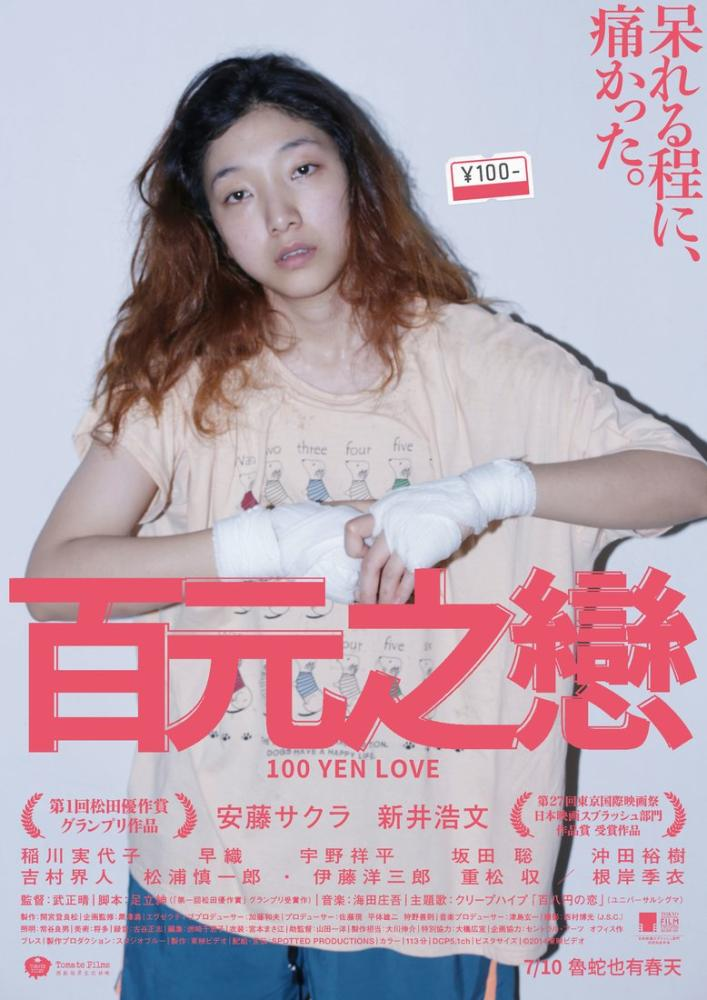 Hyakuen no koi Film Posteri, Film Posteri, Poster Satış, all posters, kanvas tablo, canvas print sales
