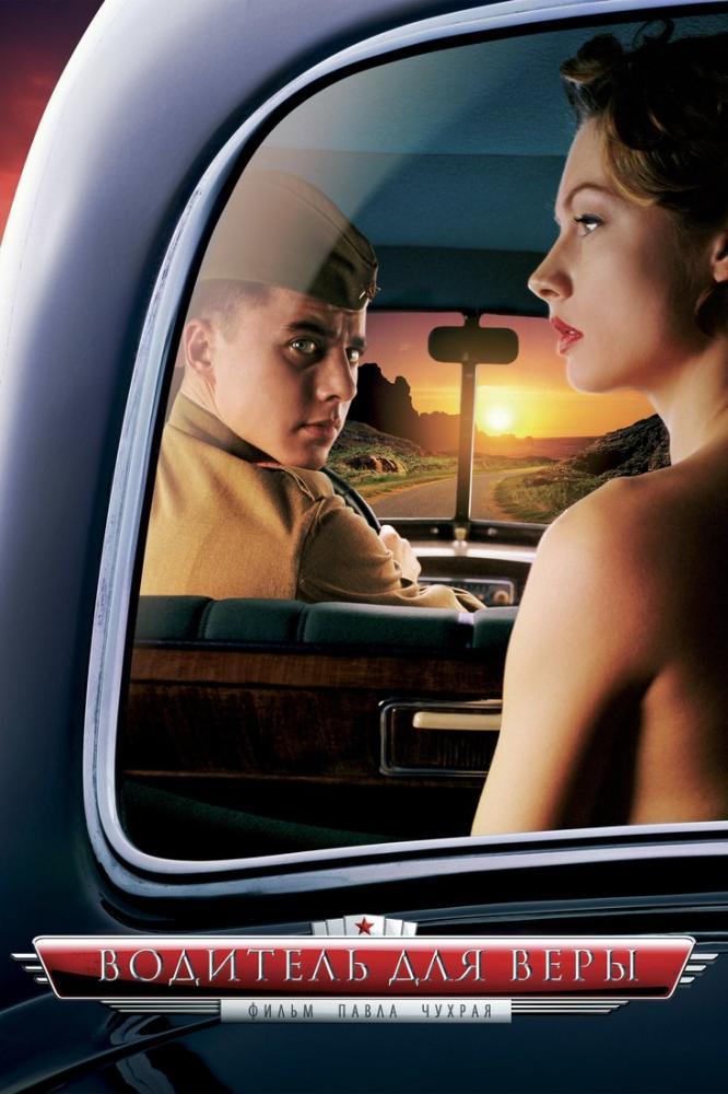 Vera'nın Şoförü Film Posteri, Film Posteri, Poster Satış, all posters, kanvas tablo, canvas print sales