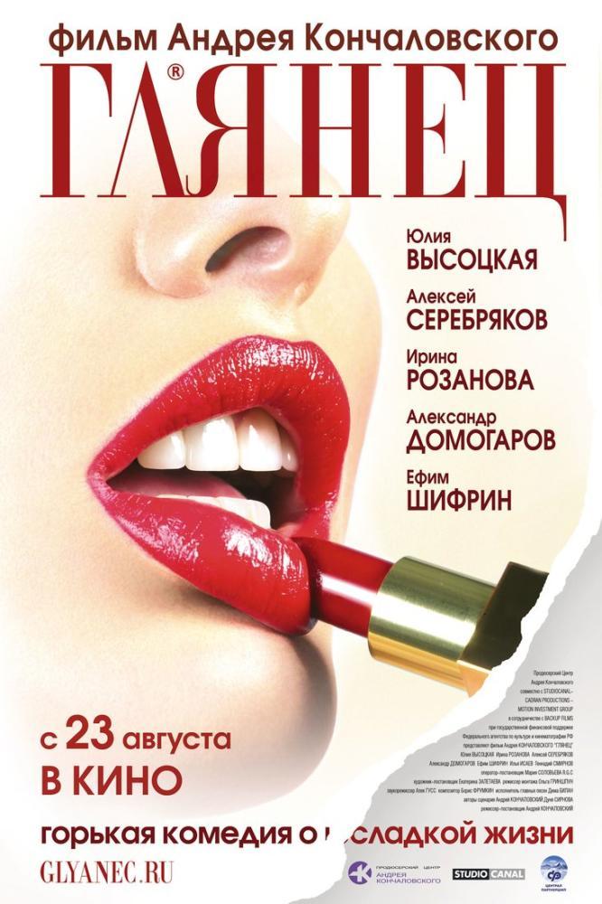 Gloss Movie Poster, Movie Poster, Poster Satış, all posters, kanvas tablo, canvas print sales