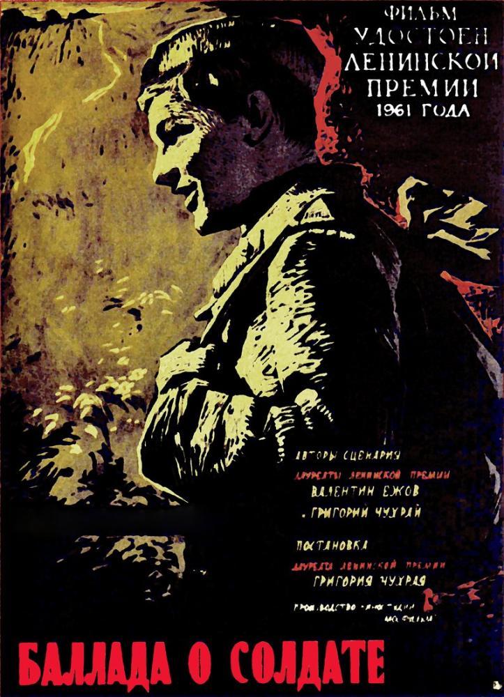 Ballada o soldate Movie Poster, Movie Poster, Poster Satış, all posters, kanvas tablo, canvas print sales