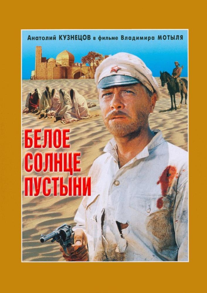 Beyaz Çöl Güneşi Film Posteri, Film Posteri, Poster Satış, all posters, kanvas tablo, canvas print sales