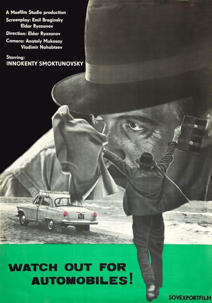 Beware of the Car Movie Poster, Movie Poster, Poster Satış, all posters, kanvas tablo, canvas print sales