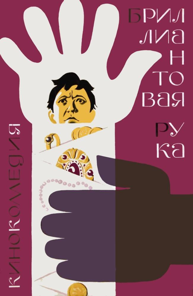 Brilliantovaya ruka Movie Poster, Movie Poster, Poster Satış, all posters, kanvas tablo, canvas print sales