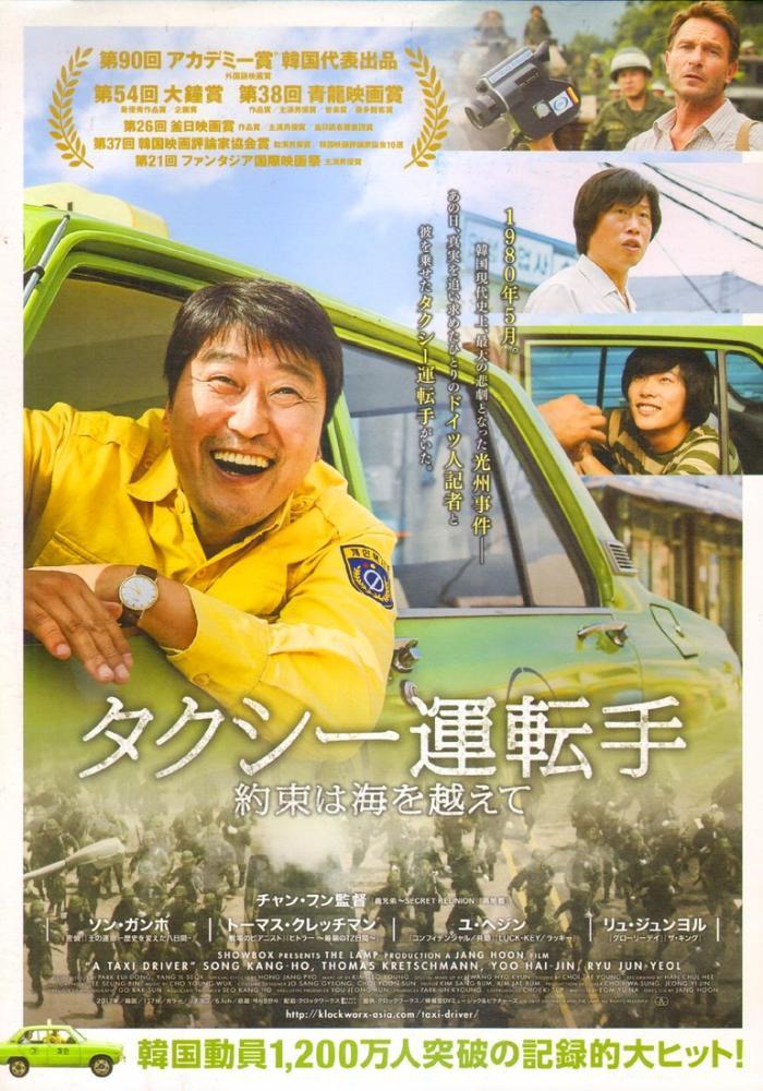 A Taxi Driver Film Posteri, Film Posteri, Poster Satış, all posters, kanvas tablo, canvas print sales