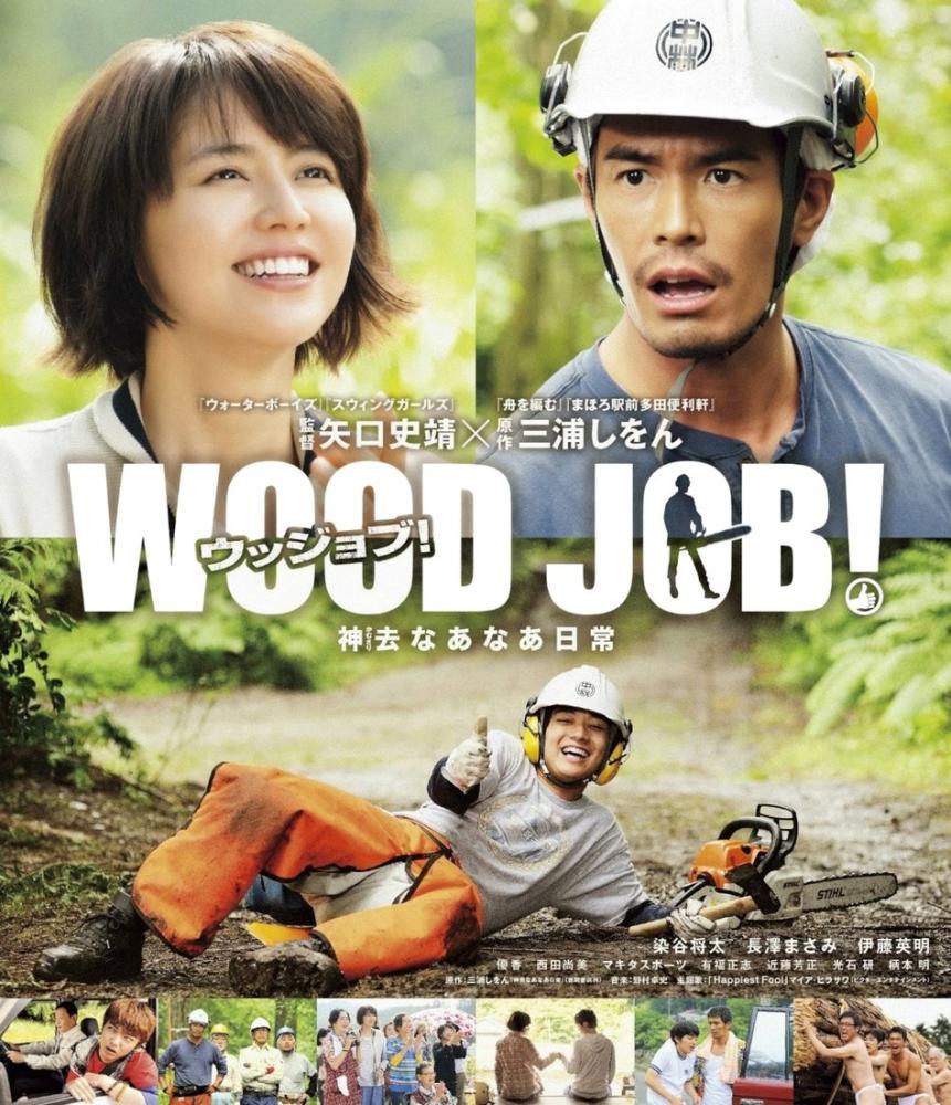 Wood Job! Movie Poster, Movie Poster, Poster Satış, all posters, kanvas tablo, canvas print sales