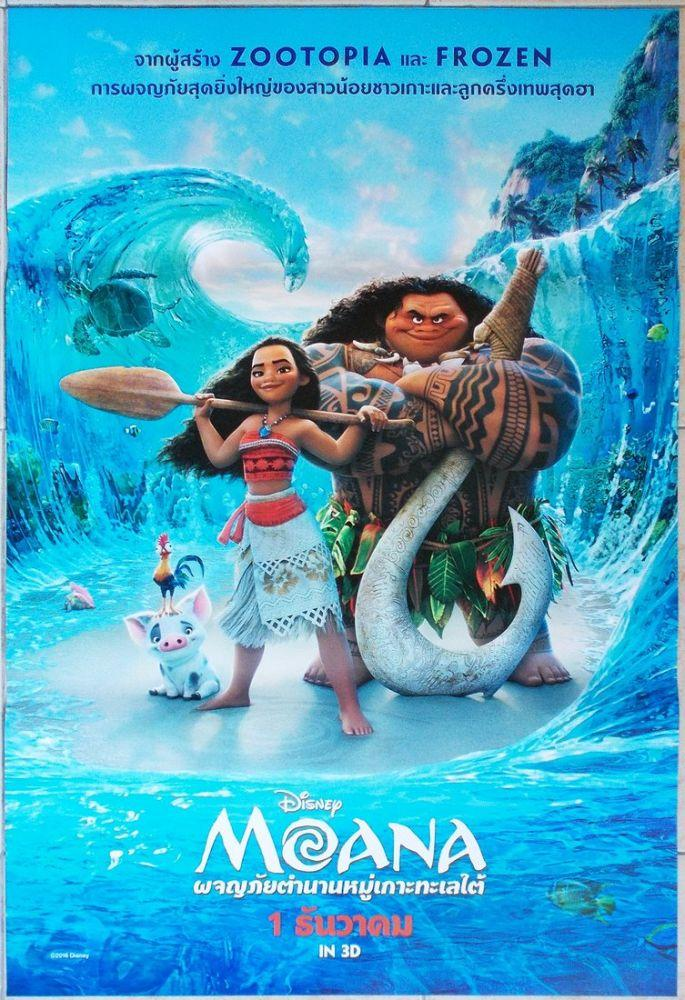 Moana Movie Poster, Movie Poster, Poster Satış, all posters, kanvas tablo, canvas print sales