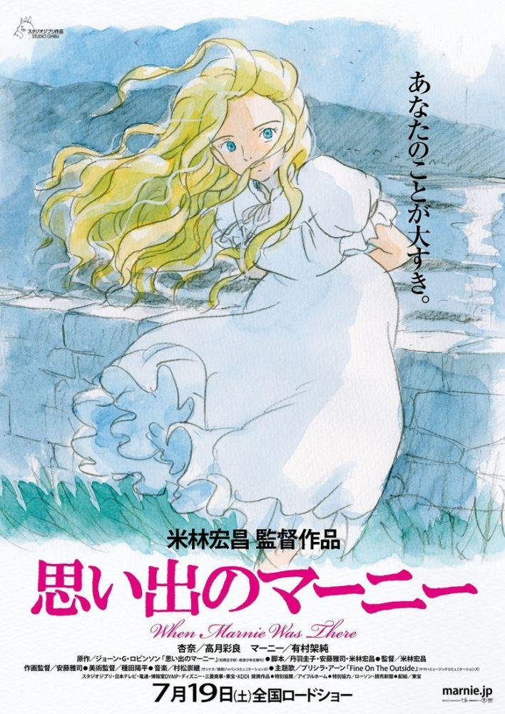 When Marnie Was There Movie Poster, Movie Poster, Poster Satış, all posters, kanvas tablo, canvas print sales
