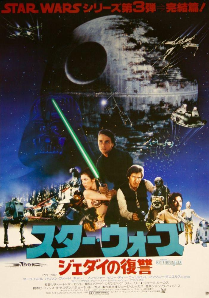 Star Wars Episode VI  Return of the Jedi Movie Poster, Movie Poster, Poster Satış, all posters, kanvas tablo, canvas print sales