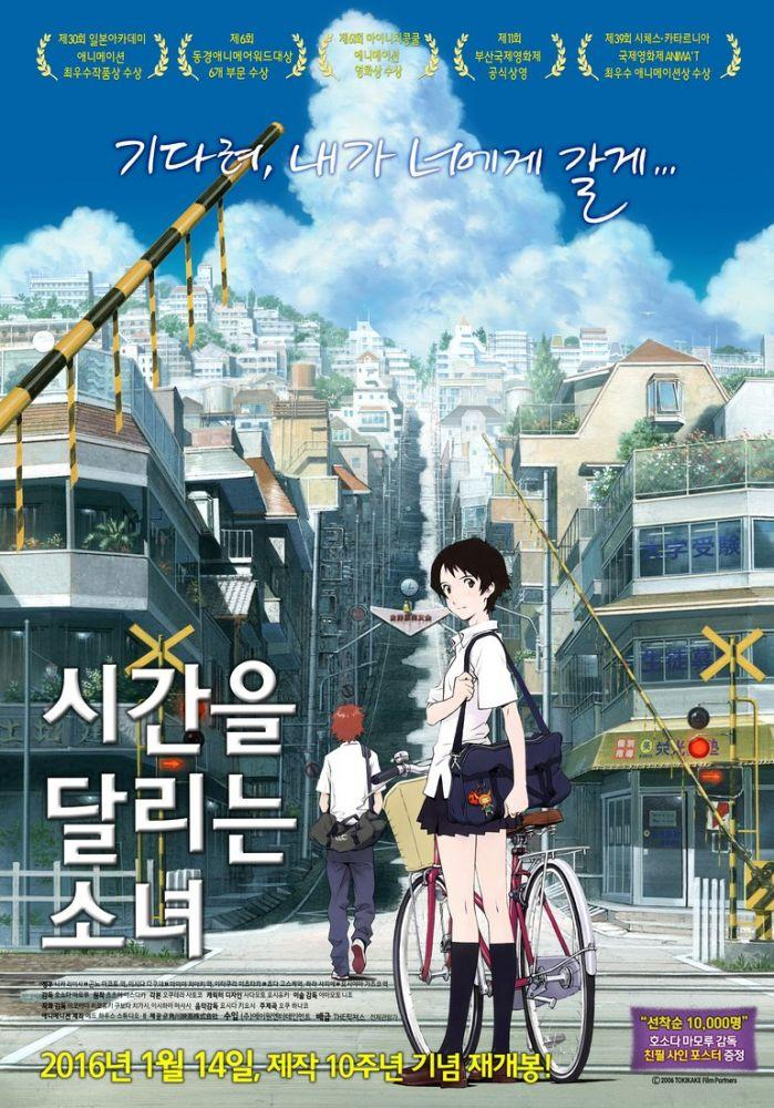 The Girl Who Leapt Through Time Movie Poster 2, Movie Poster, Poster Satış, all posters, kanvas tablo, canvas print sales