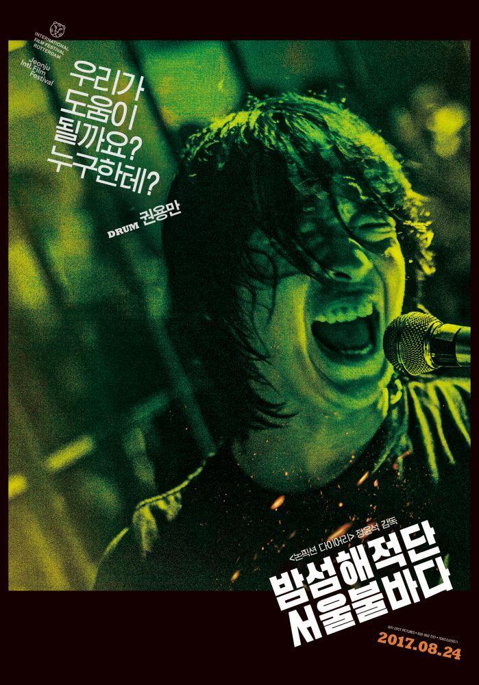 Bamseom Korsanları Seul Cehennemi Film Posteri 2, Film Posteri, Poster Satış, all posters, kanvas tablo, canvas print sales