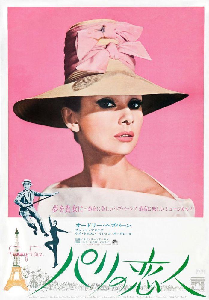 Şahane Macera Audrey Hepburn Film Posteri 2, Film Posteri, Poster Satış, all posters, kanvas tablo, canvas print sales