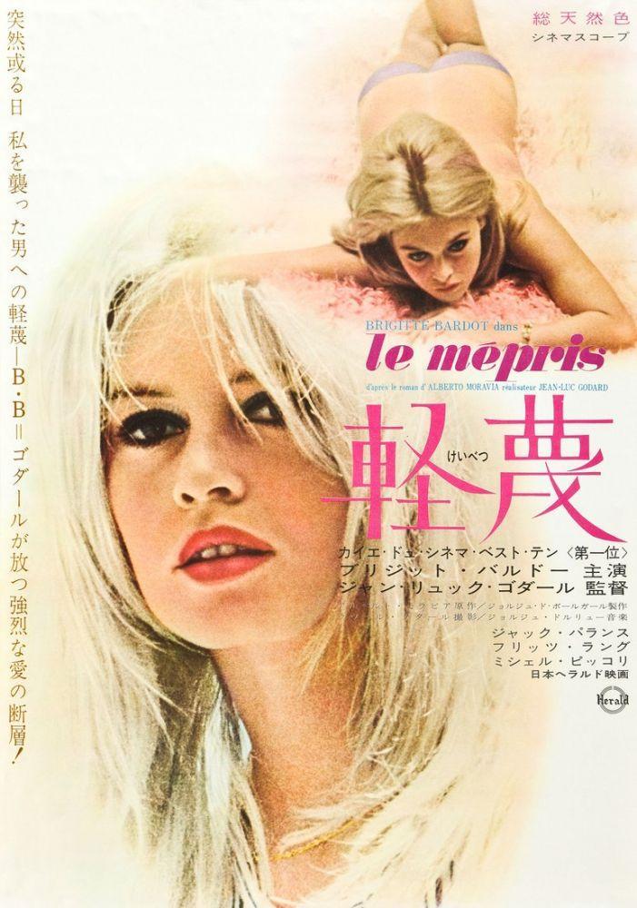 Contempt Brigitte Bardot Movie Poster 3, Movie Poster, Poster Satış, all posters, kanvas tablo, canvas print sales